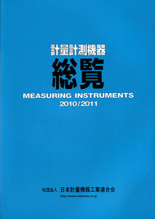 measuring_inst_2010.jpg