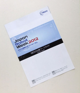 DSCF2323-20121018.jpg
