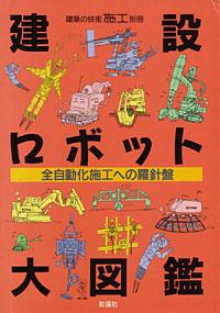 construction-robots.jpg