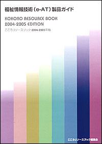 kokoro-resource-book.jpg