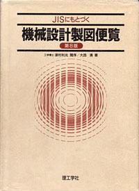machine-design-hb.jpg
