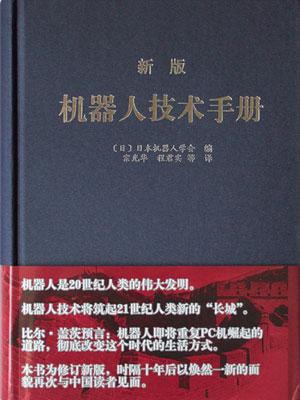 rh-china-r.jpg